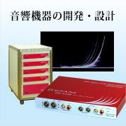 音響機器の開発・設計