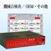 機械音検査/OEM・その他