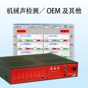 机械声检测/OEM及其他